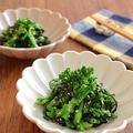 レンジで簡単☆菜の花の塩昆布ナムル