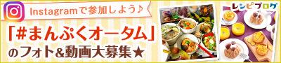 Instagram投稿企画「#まんぷくオータム」のフォト&動画大募集!