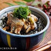 かき込む美味しさ♪ 秋刀魚のごまだれ漬け丼