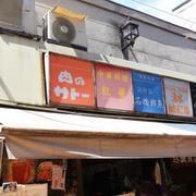 【東京都】谷根千散歩❃︎ 谷中銀座 肉のサトーでメンチカツ