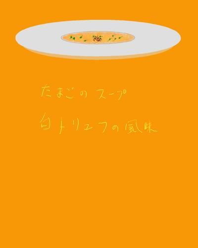 たまごのスープ 白トリュフの風味