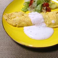 ハーブで簡単&さわやか朝ごはんレシピ:オムレツのヨーグルトハーブソース