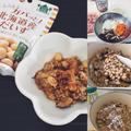 豚ひき肉の味噌煮。防災食!大豆をトッピング