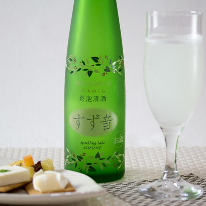 ホームパーティーにもぴったり!殿堂入りのスパークリング日本酒で乾杯♪