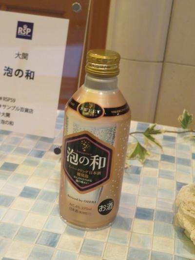 日本酒が おいしくはじけた♡大関 泡の和