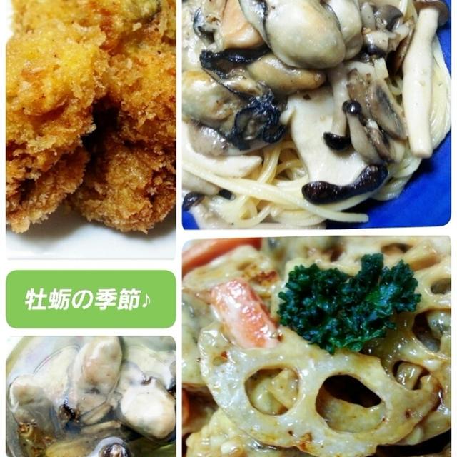 大大大~好きな牡蠣MENU~♡No.1は牡蠣のクリームパスタ♡(///ω///)♪