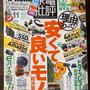 【雑誌掲載】家電批評11月号 コンビニ通信 スイーツ