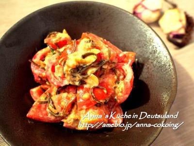 【副菜】お酒にも合う♡トマト塩昆布のめんつゆマヨサラダ