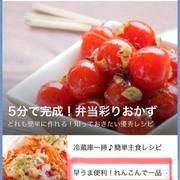 【ご報告】れんこん肉味噌の焼きむすびがレシピブログの公式LINEに掲載♡感謝