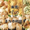 鍋にも最高!低糖質でも柔らかい絶品鶏団子の作り方(厳選6品) by ねこやましゅんさん