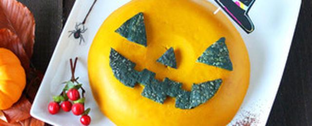 とろけるおいしさ♪ハロウィンにもおススメのかぼちゃプリン