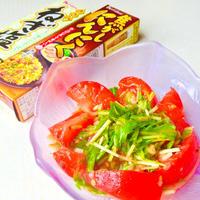 おうち居酒屋♪トマトと水菜のねぎ塩ナムル♡スパイスアンバサダー♪