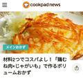 クックパッドニュース掲載!160円ボリュームメイン!