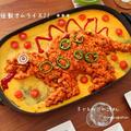 連休におすすめのホットプレート料理 「怪獣オムライス」他 10レシピ
