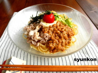 【簡単!!】豚しゃぶときゅうりと納豆のぶっかけスパゲッティ