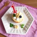 1歳のお誕生日♪赤ちゃんの誕生日ケーキ♪セリアで飾り付け