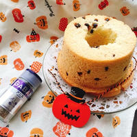 【レシピ】アニスとチョコチップのシフォンケーキ