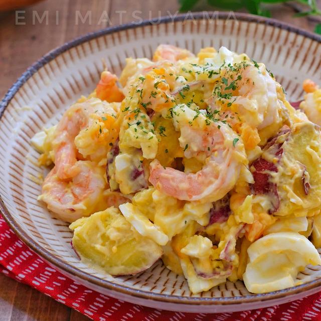 *むき海老とゆで卵とさつまいものサラダ*さつまいもの甘味が美味...