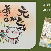 第6回吉田聡の「御縁描く教室」〜心を込めて、暑中見舞い〜