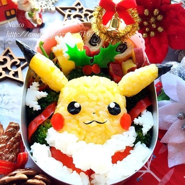 ピカチュウサンタさんから★メリークリスマス【キャラ弁】/水曜恒例の作り置き