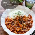 ♡トマト缶不要♡豚肉ときのこのハヤシライス♡【#簡単レシピ #時短 #節約 #ルーなし】