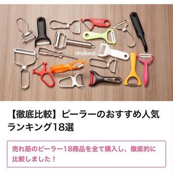 【mybest】ピーラーのおすすめ人気ランキング18選