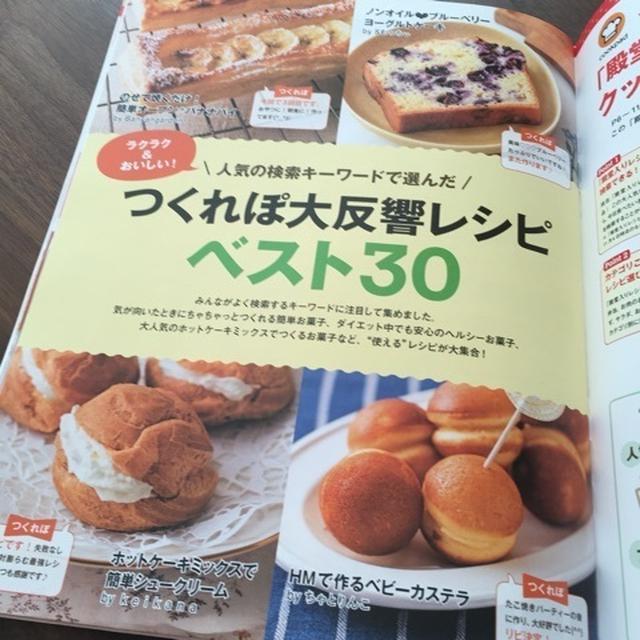 クックパットお菓子本に掲載されたお菓子の紹介です