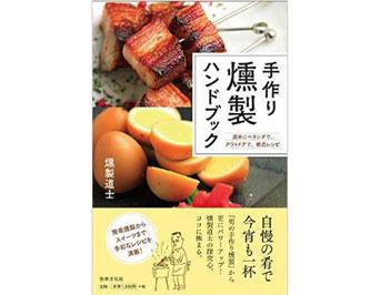 料理本「手作り燻製ハンドブック」を5名様にプレゼント!