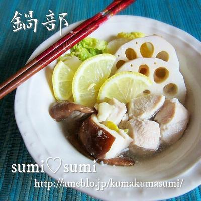 【鍋部】塩レモン鍋♥でっかい鍋で野菜たっぷり