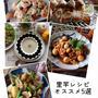 【里芋レシピ】免許更新♡とコタツ、とオススメ里芋レシピ5選