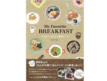 料理本「My Favorite BREAKFAST かんたん・おいしい朝食レシピ」を5名様にプレゼント!