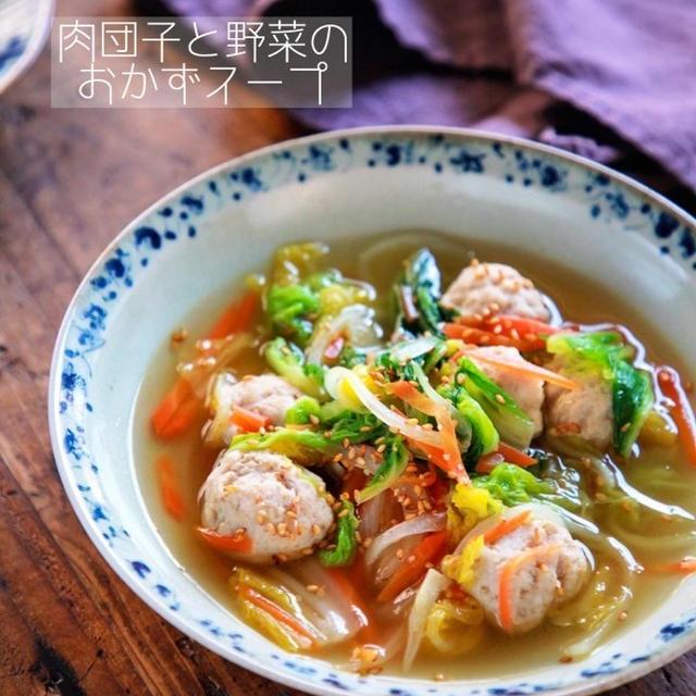 ♡肉団子と野菜のおかずスープ♡【#簡単レシピ#鶏ひき肉#時短#節約#ヘルシー】