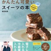12月に新刊発売します【Amazon限定特典レシピ付きで予約開始】*サイン本完売店のお知らせ
