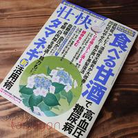 「 壮快・6月号(マキノ出版)」のタマネギ新活用術特集に掲載中!!