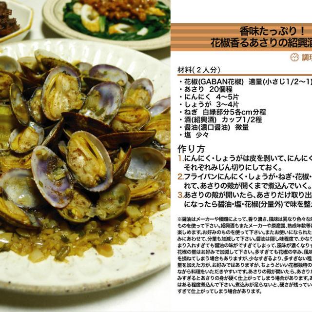 香味たっぷり!花椒香るあさりの紹興酒蒸し 蒸し物料理 -Recipe No.1259-