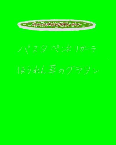 パスタ ペンネリガーテ ほうれん草のグラタン