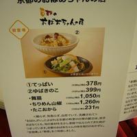 西武渋谷店食品館 professional & new foods 試食会