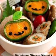ピーマンかぼちゃのハロウィン弁当♪