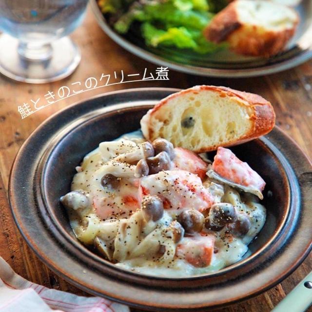 ♡鮭ときのこのクリーム煮♡【#魚#簡単レシピ#牛乳#生クリームなし】