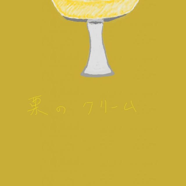 栗のクリーム