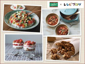 #くるみスタイルで食のおしゃれを楽しもう!