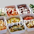 2015年の人気作り置き・常備菜のレシピ - TOP20