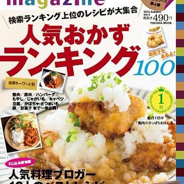 レシピブログmagazine Vol.4 秋号 本日発売!人気おかずランキング100