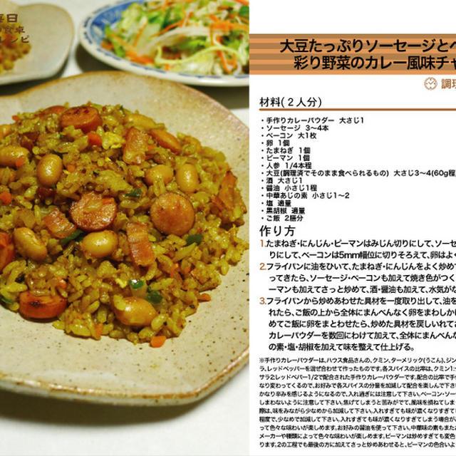 大豆たっぷりソーセージと彩り野菜のカレー風味チャーハン 手作りカレーパウダー料理 -Recipe No.1233-