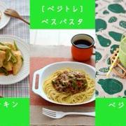 ベジトレ3☆スムージー・チキン・スパゲティのレシピ。