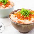 【低温調理】ふわふわ鮭といくらの親子丼のレシピ・作り方
