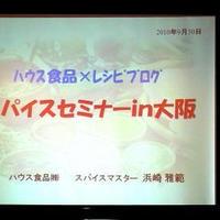 スパイスセミナーIN大阪(レポート!)ハウス食品×レシピブログ