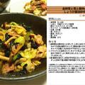 金時草と茸と豚肉のしょうが醤油炒め -Recipe No.1028- by *nob*さん