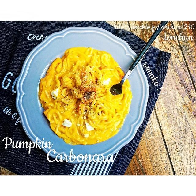 【簡単✳︎リメイク】3種のチーズでかぼちゃのカルボナーラ