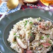 炊飯器で米から簡単!きのことベーコンのリゾット♪